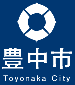 豊中市 Toyonaka City