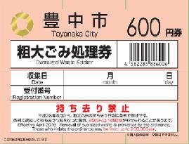 大阪市 粗大ゴミ